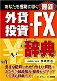 あなたを成功に導く 最新 外貨投資・FX辞典
