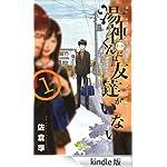Amazon.co.jp: 湯神くんには友達がいない(1) (少年サンデーコミックス) eBook: 佐倉準: Kindleストア