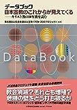 データブック日本宣教のこれからが見えてくる キリスト教の30年後を読む (いのちのことば社)
