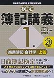 1級商業簿記・会計学 上巻〔平成28年度版〕 (【検定簿記講義】)