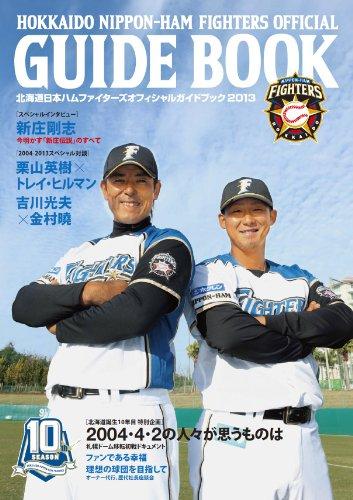 北海道日本ハムファイターズオフィシャルガイドブック 2013