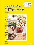 まいにち食べたい手打ち生パスタ: パスタマシンを使わずに粉から作る、本場イタリア仕込みのレシピ集
