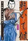 乾いて候 別式女の愛編 (キングシリーズ 漫画スーパーワイド)