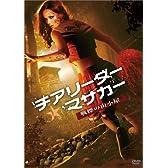 チアリーダー・マサカー ~戦慄の山小屋~ [DVD]