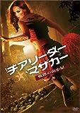 チアリーダー・マサカー 〜戦慄の山小屋〜 [DVD]