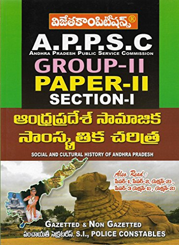 APPSC Group-II Paper-2 Section-I [ Social And Cultural History Of Andhra Pradesh...
