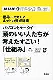 NHK ITホワイトボックス 世界一やさしいネット力養成講座 パソコンとケータイ 頭のいい人たちが考えたすごい!「仕組み」 (NHK ITホワイトボックス―世界一やさしいネット力養成講座)