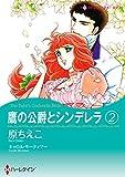 鷹の公爵とシンデレラ 2 (ハーレクインコミックス)