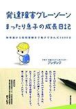 発達障害グレーゾーン まったり息子の成長日記 (地球の歩き方BOOKS)