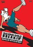 ダンス・スタイル・ベイシック~ブレイキン~ ゼロからのオールマイティB-BOY [DVD] (<DVD>) (<DVD>)