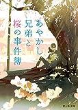 あやかし兄弟と桜の事件簿<あやかし兄弟と桜の事件簿> (富士見L文庫)