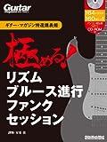 ギター・マガジン特選講義録 極める!  リズム/ブルース進行/ファンク/セッション (CD-ROM付) (リットーミュージック・ムック)