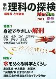季刊 理科の探検 (RikaTan) 2013年夏号 [雑誌]