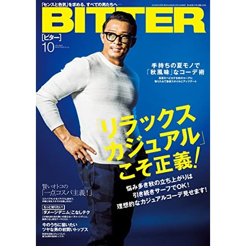 BITTER (ビター) 2016年 10月号 [雑誌]