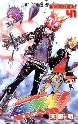 家庭教師ヒットマンREBORN! 41 (ジャンプコミックス)