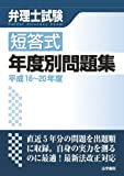 弁理士試験短答式年度別問題集〈平成16~20年度〉