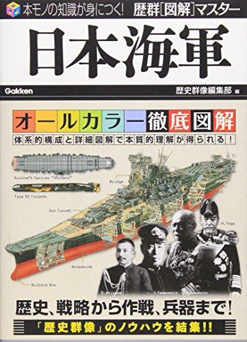 日本海軍 (歴群「図解」マスター)