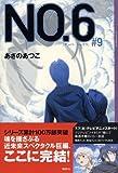 NO.6〔ナンバーシックス〕#9 (YA!ENTERTAINMENT)