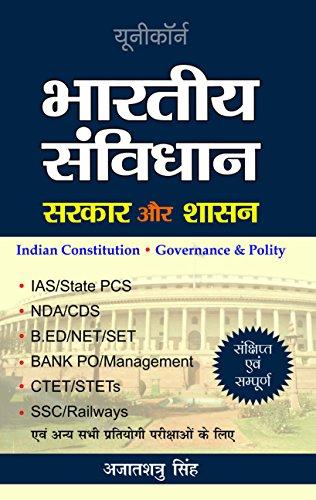 Bhartiya Samvidhan : Sarkar Aur Shasan - Indian Constitution, Governance & Polity