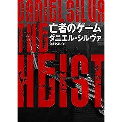 亡者のゲーム ◆ハーパーBOOKS創刊記念◆無料立読み版 (ハーパーBOOKS) [Kindle版]