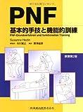 PNF基本的手技と機能的訓練