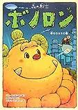 森の戦士ボノロン〈7〉幸せのタネの巻 (ポラメルブックス)