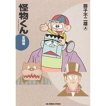 怪物くん ベスト・セレクション 奮闘編 (ビッグコミックススペシャル)