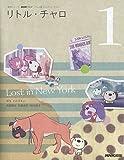 リトル・チャロ 1 (1) (語学シリーズ NHKテレビアニメ版ストーリーブック)