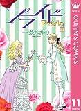 プライド 11 (クイーンズコミックスDIGITAL)