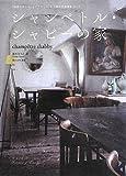 シャンペトル・シャビーの家  「田舎スタイル」をプラスして、より味わいのある部屋作り (ヨーロッパのインテリアシリーズ)