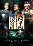 ANJIN イングリッシュサムライ[DVD]
