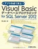アプリ作成で学ぶVisual Basicデータベースプログラミングfor SQL Server 2012
