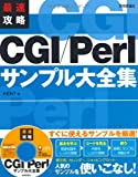 最速攻略 CGI/Perl サンプル大全集