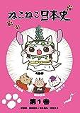 ねこねこ日本史のアニメ画像
