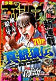 週刊 少年チャンピオン  2013年2月28日号  NO.11