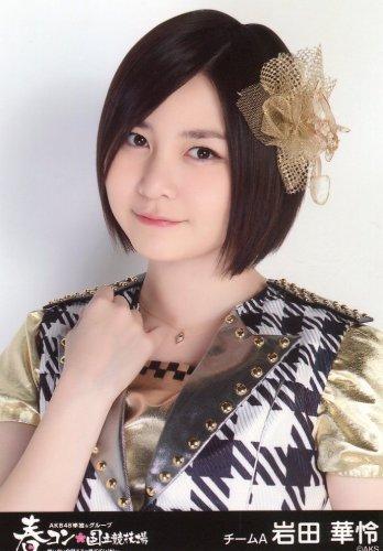 AKB48 公式生写真 春コン in 国立競技場 AKB48 単独コンサートver. 会場 【岩田華怜】