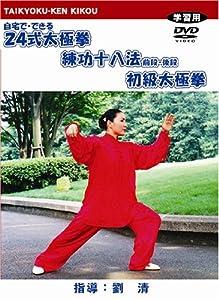 簡化24式太極拳・練功十八法・初級太極拳 [DVD]