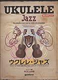 模範演奏CD付 ウクレレジャズ ウクレレ1本で名曲の演奏が楽しめる極上のジャズ曲集