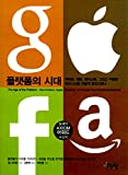 img - for The Age of the Platform (Korea Edition) book / textbook / text book