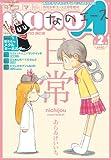 4コマ nano A (なのエース) 2013年2月号