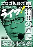 ゴロゴ板野のライブ!早稲田の国語―短期集中講義
