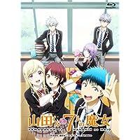 『山田くんと7人の魔女』 下巻BOX(初回生産限定版) [Blu-ray]