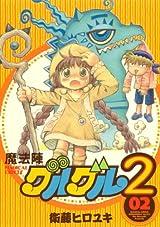 衛藤ヒロユキ・人気ギャグ漫画の続編「魔法陣グルグル2」第2巻