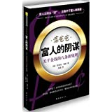 img - for Rich Dads Conspiracy of the Rich: The 8 New Rules of Money (Chinese Edition) by (Mei) Qing Qi(Kiyosaki.R.T.) (2010-01-11) book / textbook / text book