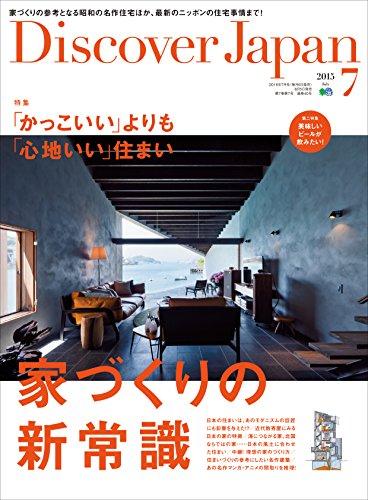 Discover Japan 2015年7月号 Vol.45[雑誌]