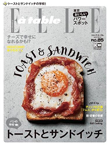 Elle a table (エル・ア・ターブル) 2016年 05月号