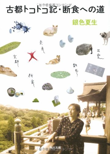 古都トコトコ記・断食への道 (角川文庫)