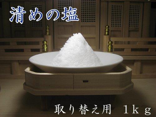盛り塩 清めの塩【盛塩】1kg ジップ付き袋入り