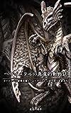 ヘヴィメタルの悪魔的動物誌~ヨーロッパの装飾文化とフォークロアから読み解く音楽文化~ グループ・ゼロ