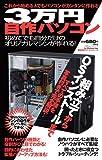 3万円自作パソコン―これから始める人でもパソコンがカンタンに作れる! 初めてでも自分だけのオリジナル